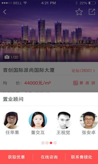 搜狐购房助手软件截图1