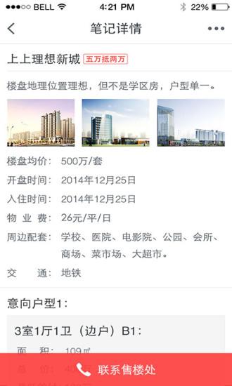 搜狐购房助手软件截图3