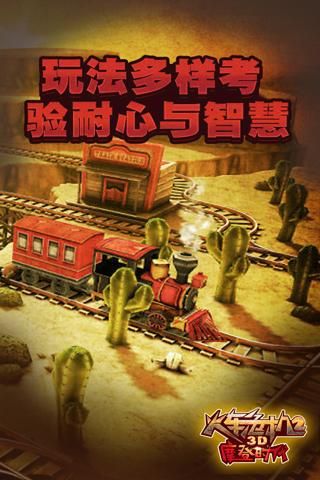 3D火车危机2摩登时代软件截图1