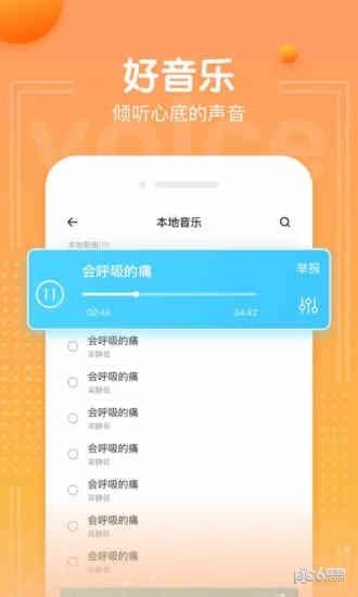 甜语音app软件截图1