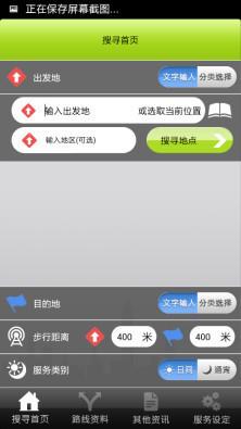 香港乘车易软件截图1