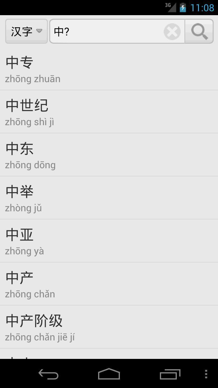 汉语词典软件截图2