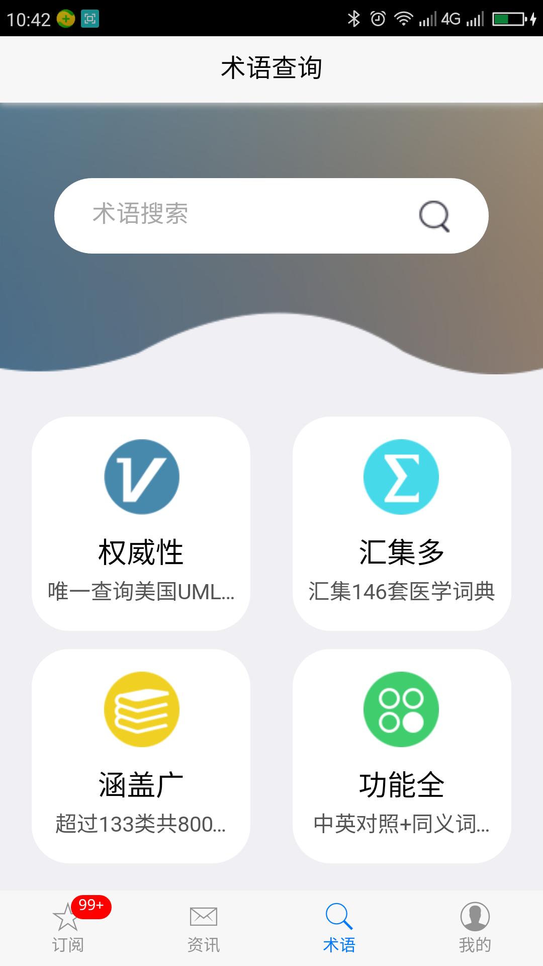 瀚云医学软件截图2