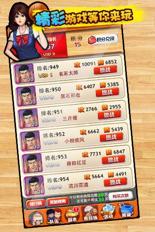篮球飞人软件截图3