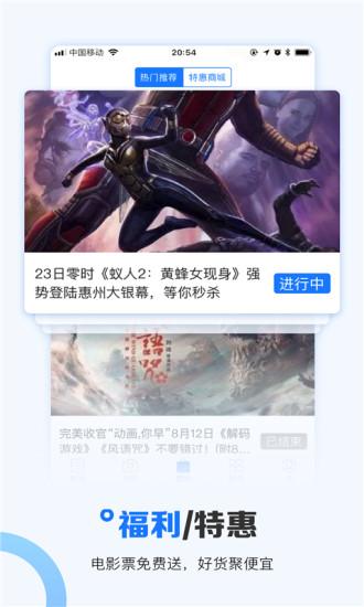 掌中惠州软件截图3