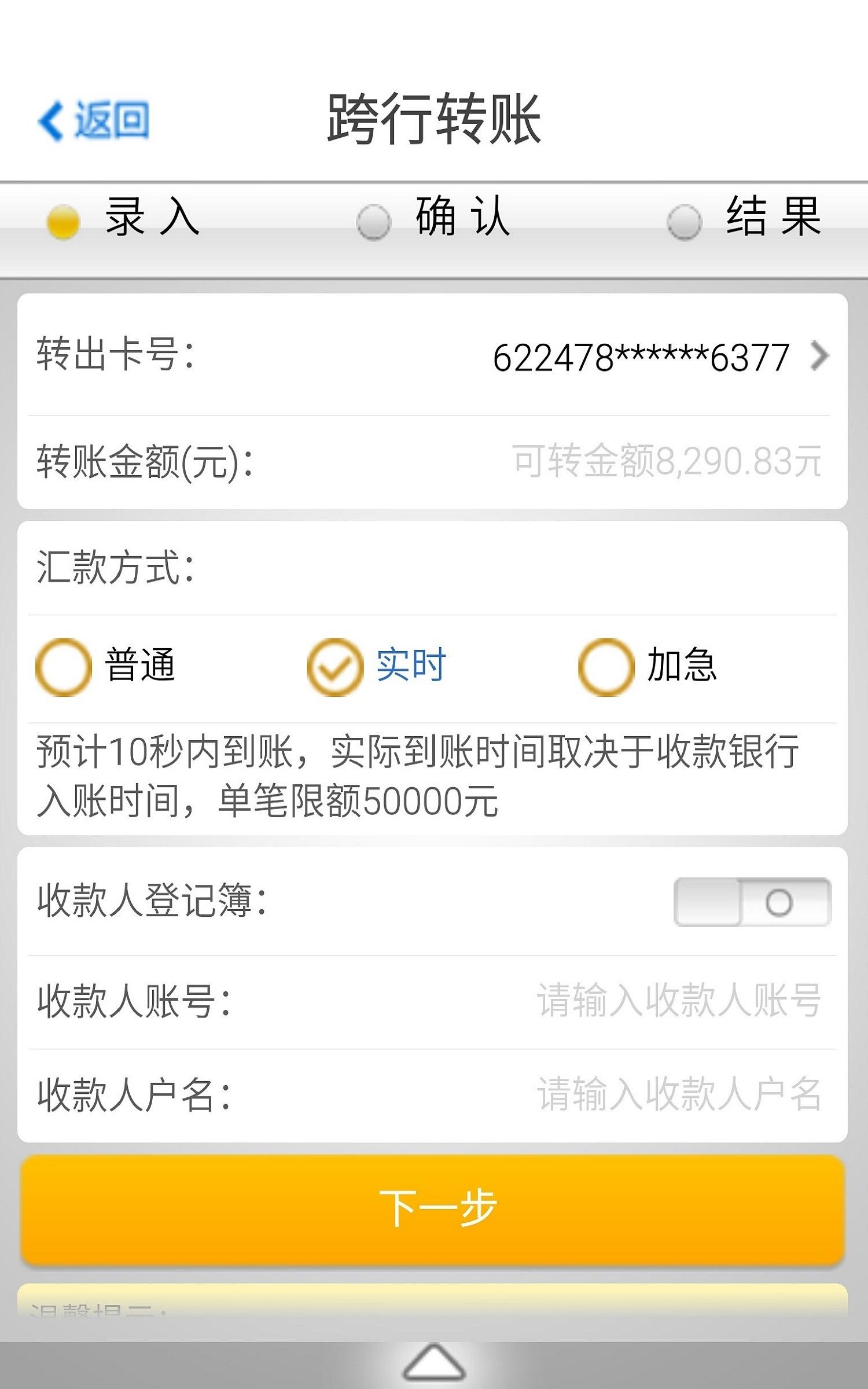 上海农商银行软件截图1