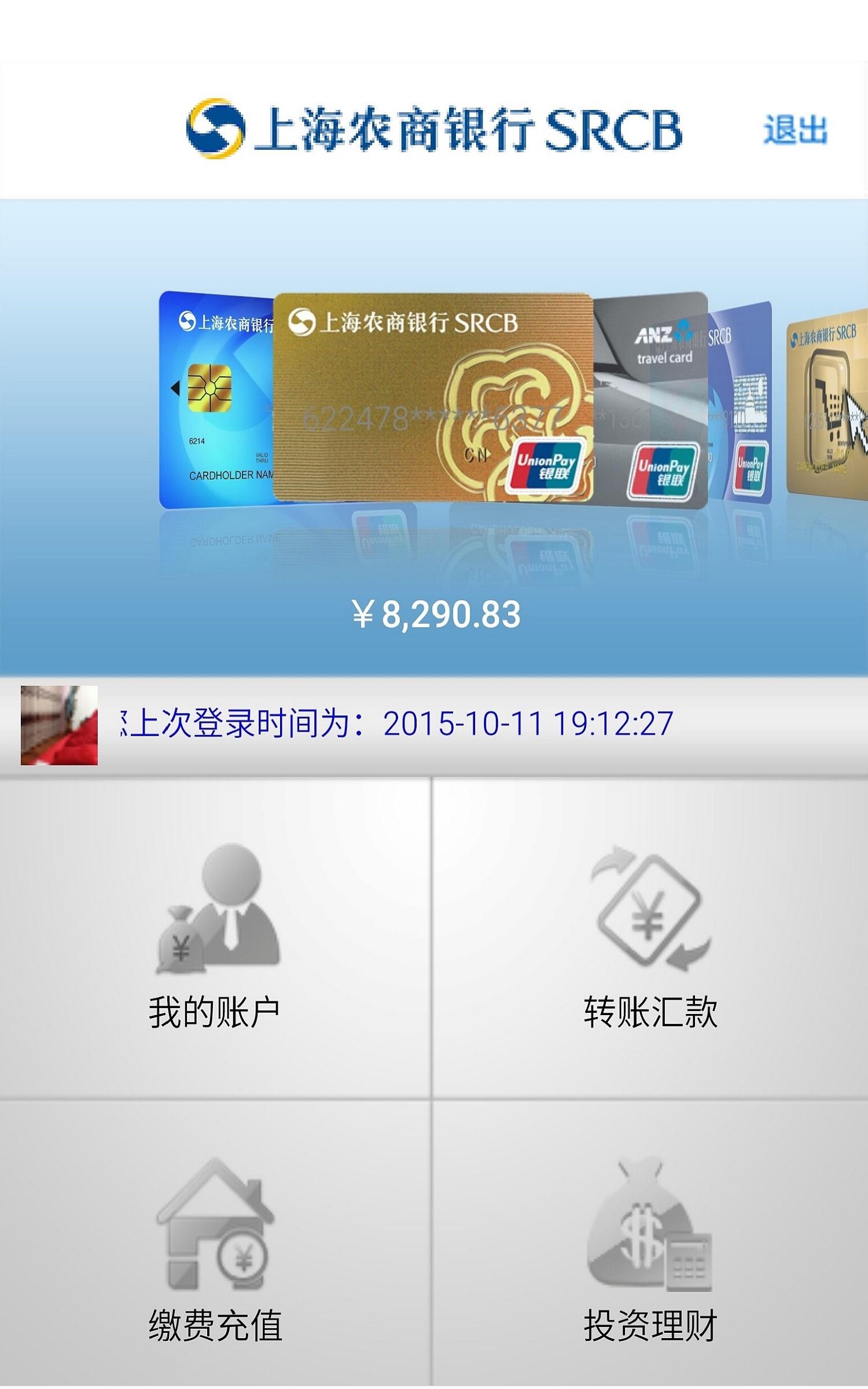 上海农商银行软件截图3