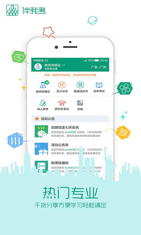 广东成考软件截图4
