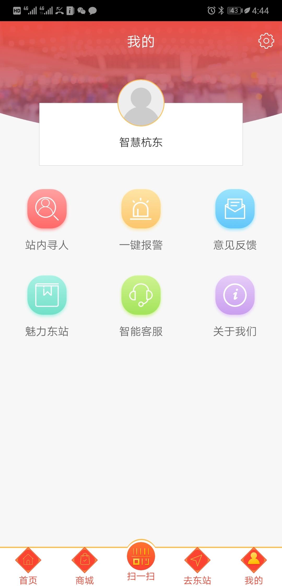 智慧杭东软件截图3