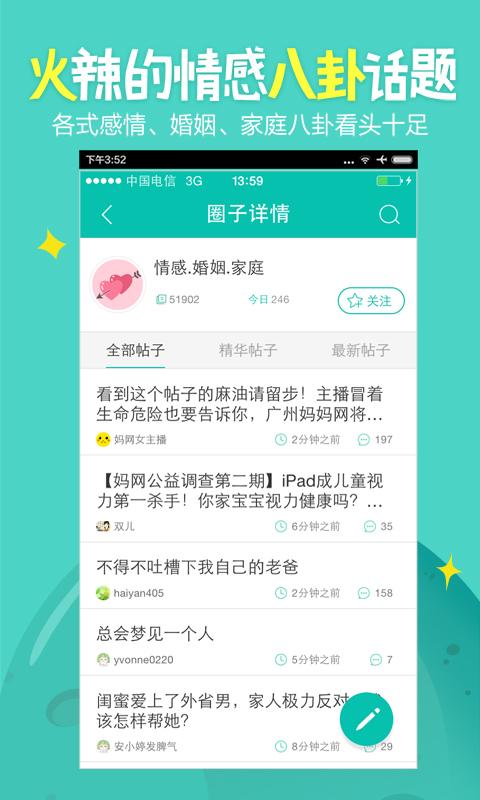 广州妈妈网life版软件截图3