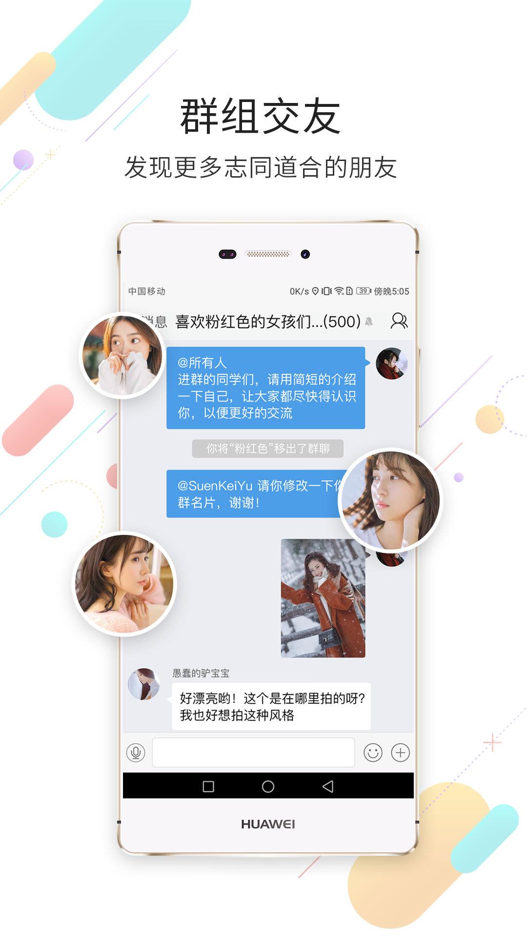 浙中在线软件截图1