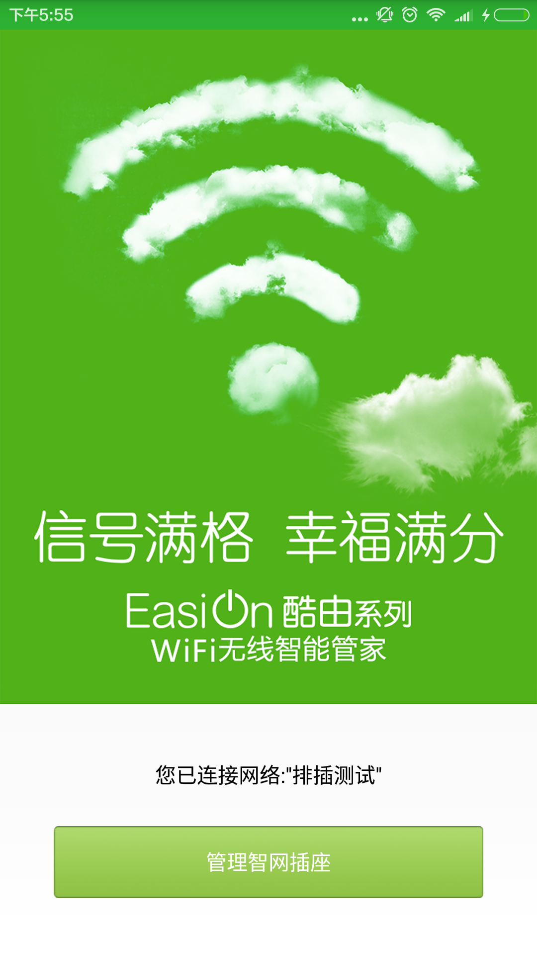 Wifi无线智能管家软件截图0