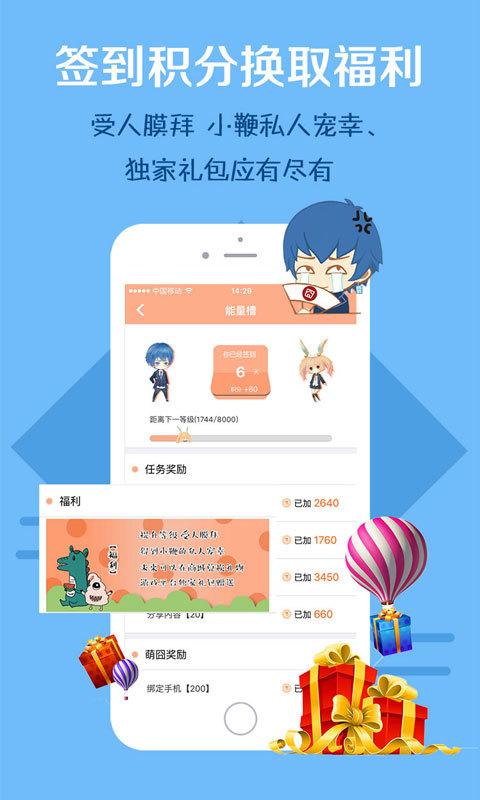 萌囧-日本动漫资讯二次元动漫画软件截图4
