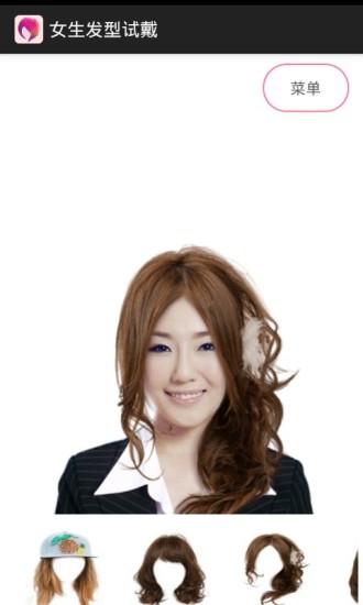 女生发型试戴软件截图3