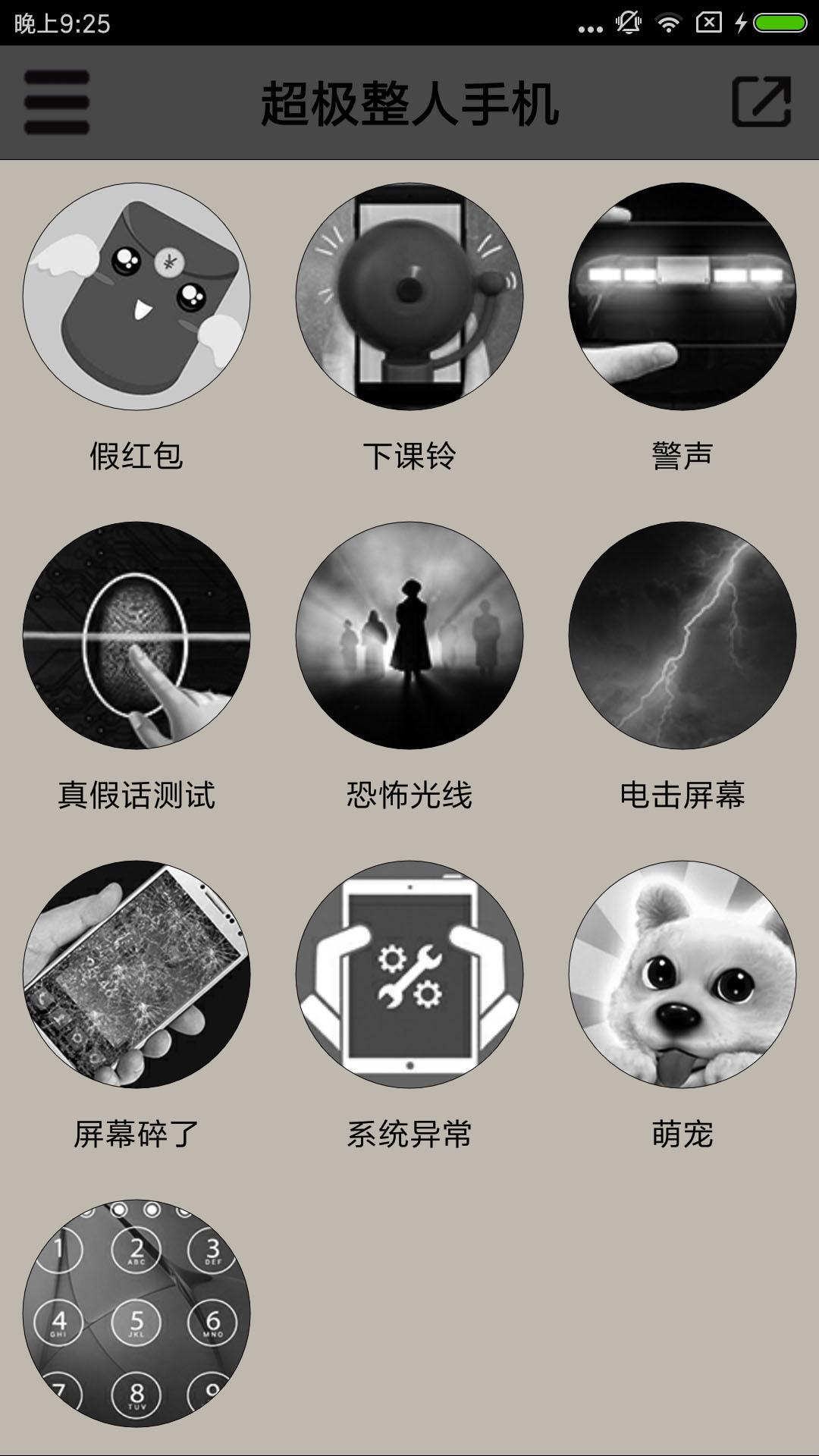 超极整人手机软件截图1