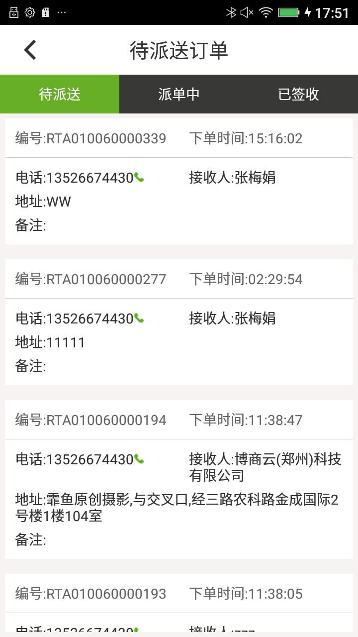 博商云B9软件截图2