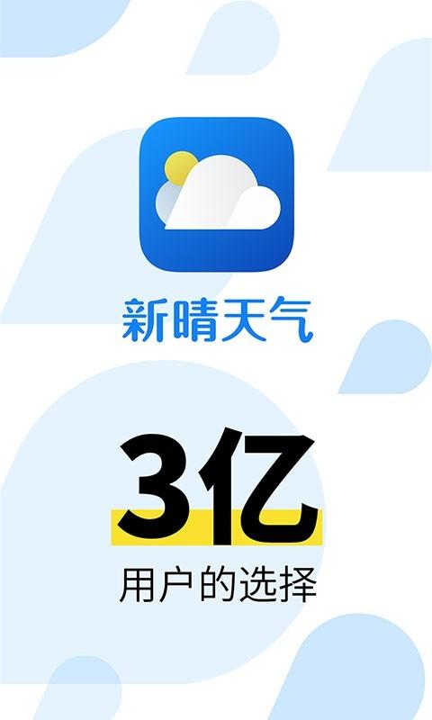 新晴天气软件截图0