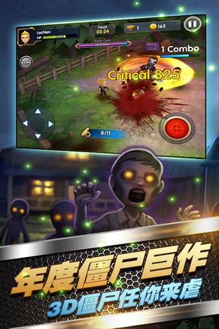3D大战僵尸软件截图2
