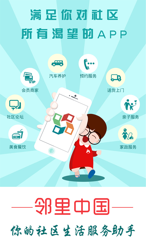 邻里中国软件截图0