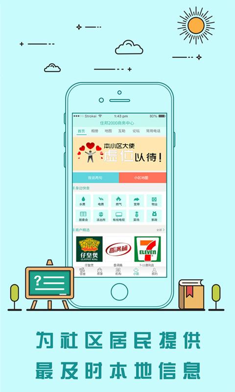 邻里中国软件截图2