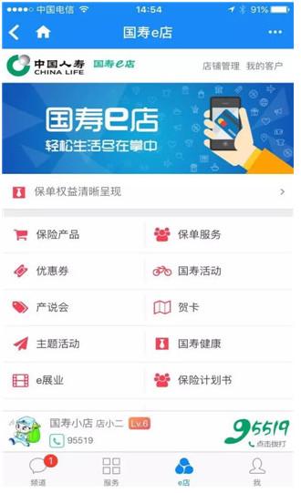 国寿e店软件截图0