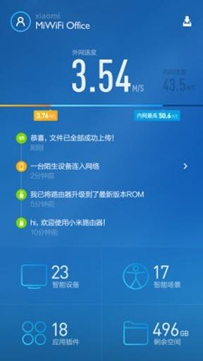 小米WiFi软件截图0