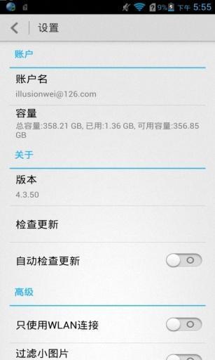 华为手机文件管理器软件截图2