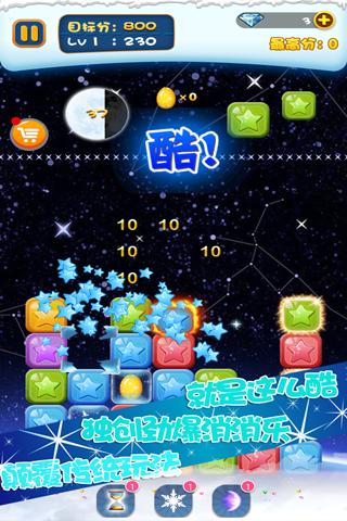 单机星星消消乐软件截图1