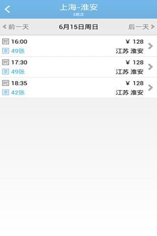 上海客运总站软件截图3