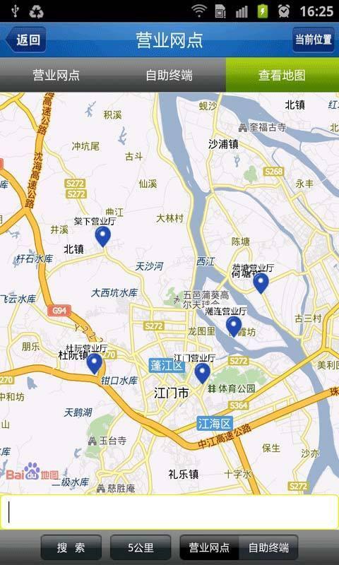 广东电网软件截图2