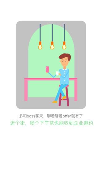 武汉直聘软件截图2