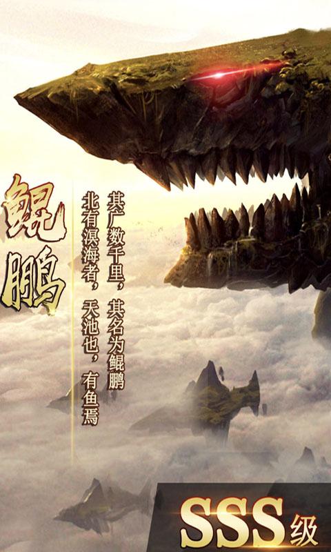 梦境-迷失之地:3D仙侠巨作软件截图3