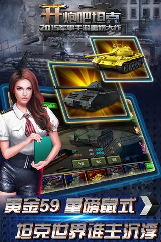 开炮吧坦克软件截图1