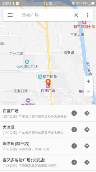 手机地图导航软件截图1