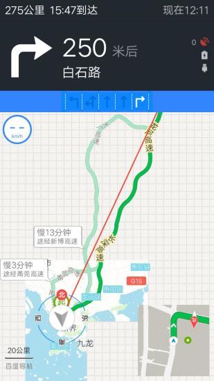 手机地图导航软件截图3