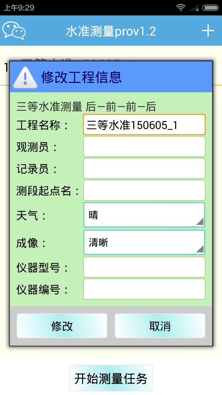 水准测量Pro软件截图3