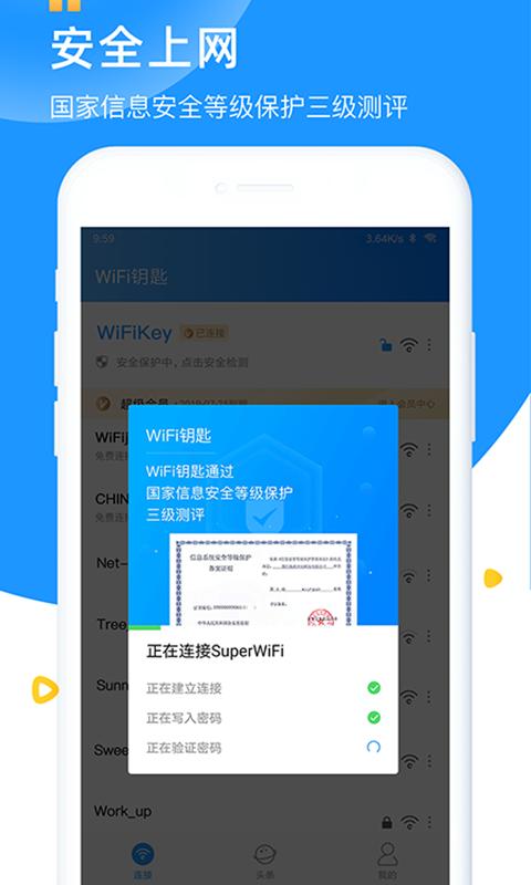 WiFi钥匙软件截图1