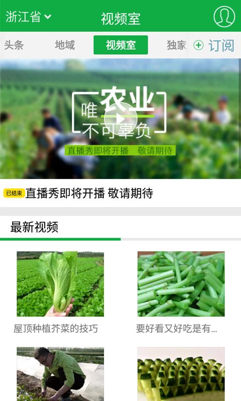 中国农业网软件截图2