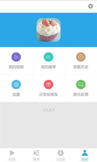 蛋糕的做法大全软件截图4