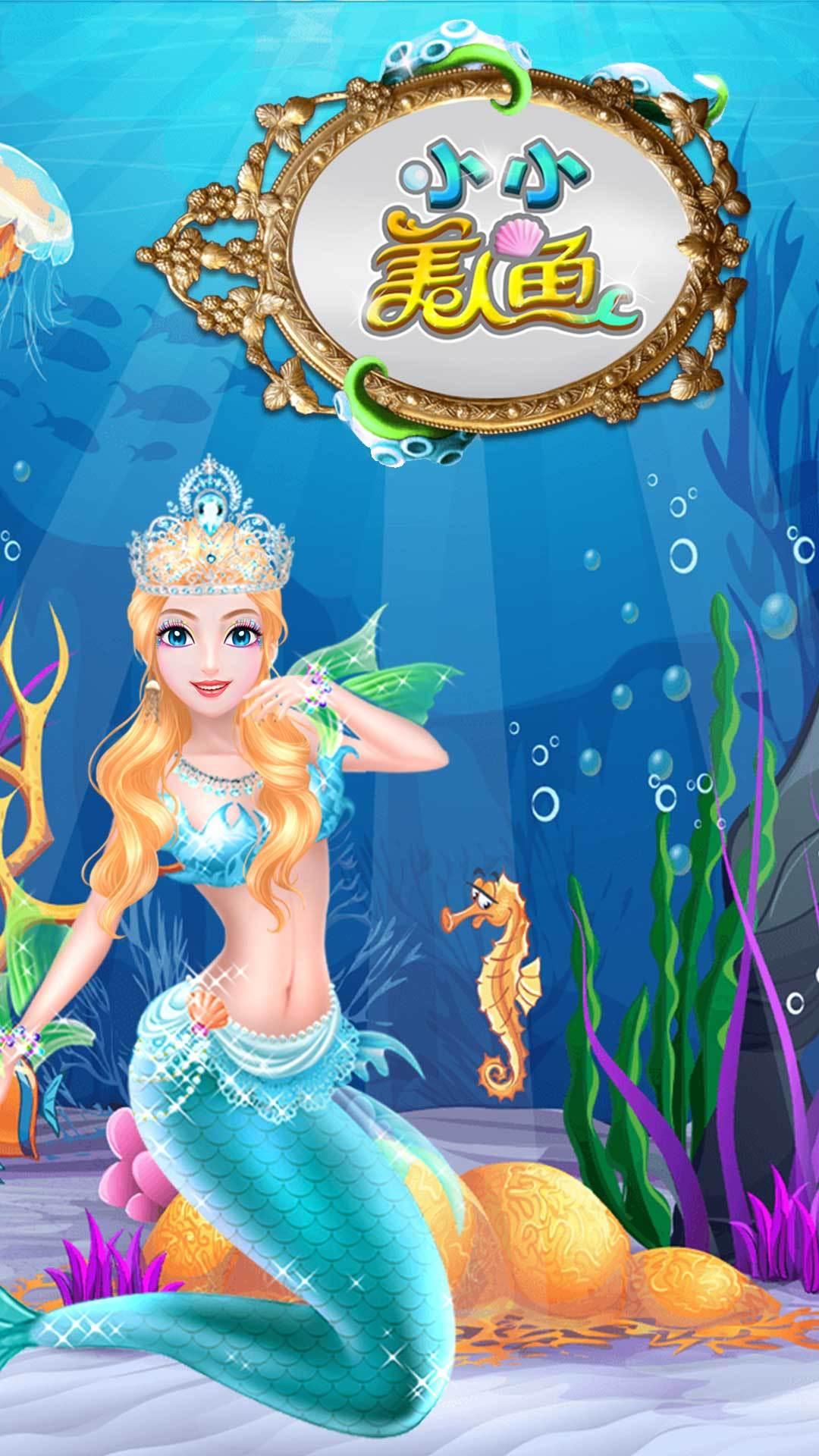 美人鱼公主软件截图0
