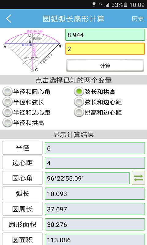 超级施工员软件截图3