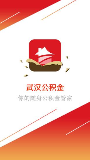 武汉公积金软件截图0