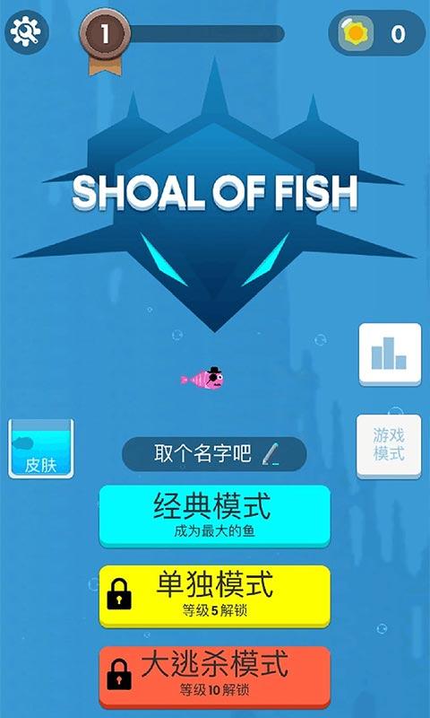 鱼群大作战软件截图2