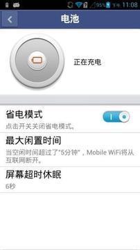HUAWEI Mobile WiFi 2软件截图2