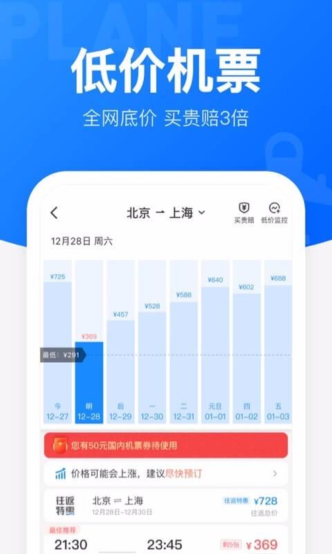 智行火车票12306高铁抢票软件截图1