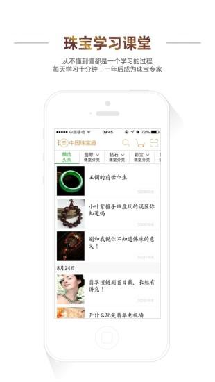 中国珠宝通软件截图2