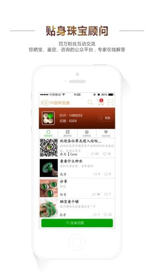 中国珠宝通软件截图3