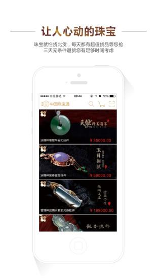 中国珠宝通软件截图4