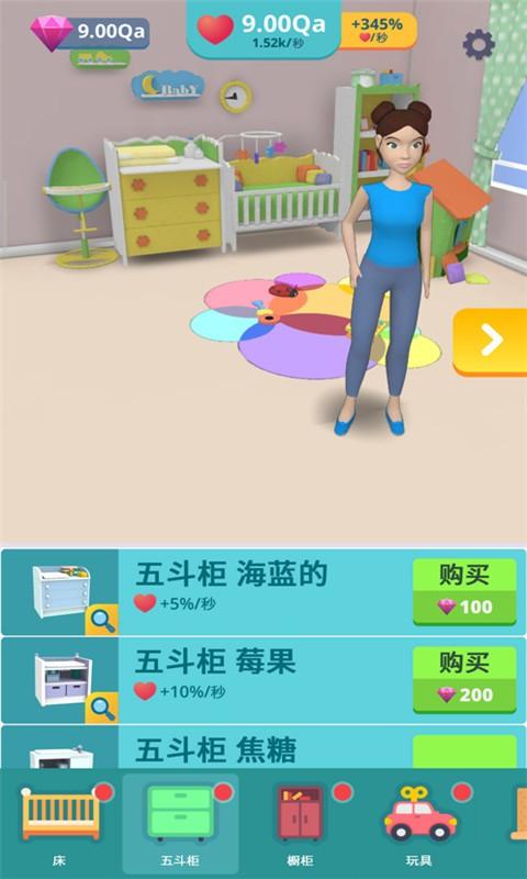 孕育宝宝3D模拟软件截图1