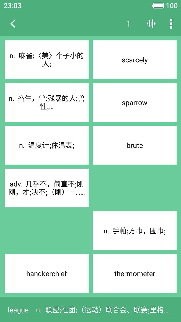 乐背单词软件截图3